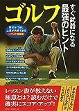 ゴルフ すぐ武器になる最強のヒント: 現状を打破し上達を実感できる イラスト図解版