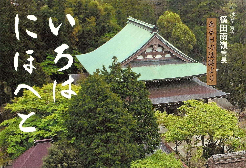 鎌倉円覚寺 横田南嶺