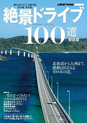 新装版 絶景ドライブ100選 ル・ボラン特別編集 学研ムック (Kindle版)
