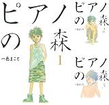 [まとめ買い] ピアノの森(モーニングコミックス)