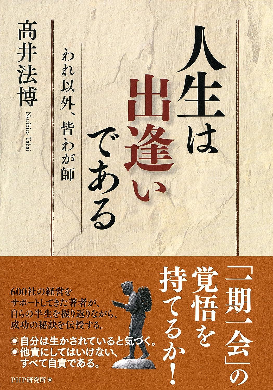 髙井法博(高井法博)