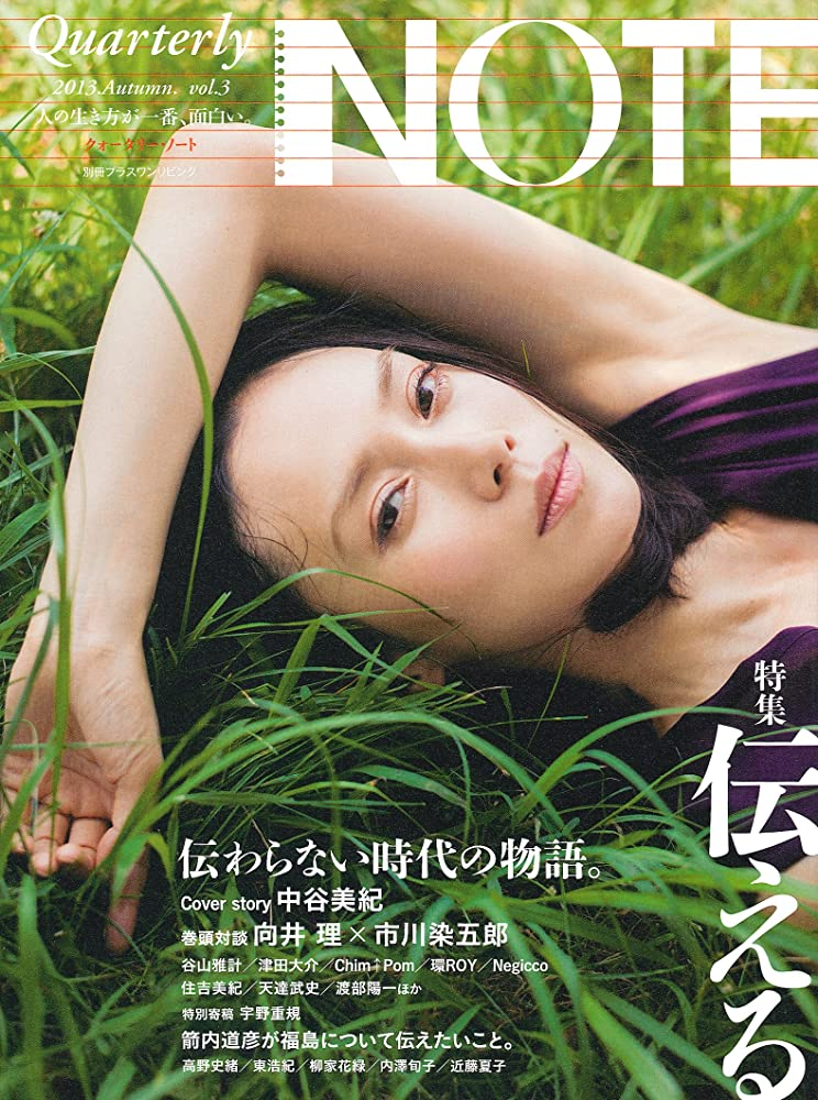 Quarterly NOTE 2013.Autumn.vol.3―特集 伝える (別冊PLUS1 LIVING)
