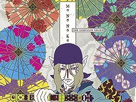 Mononoke: The Complete Series