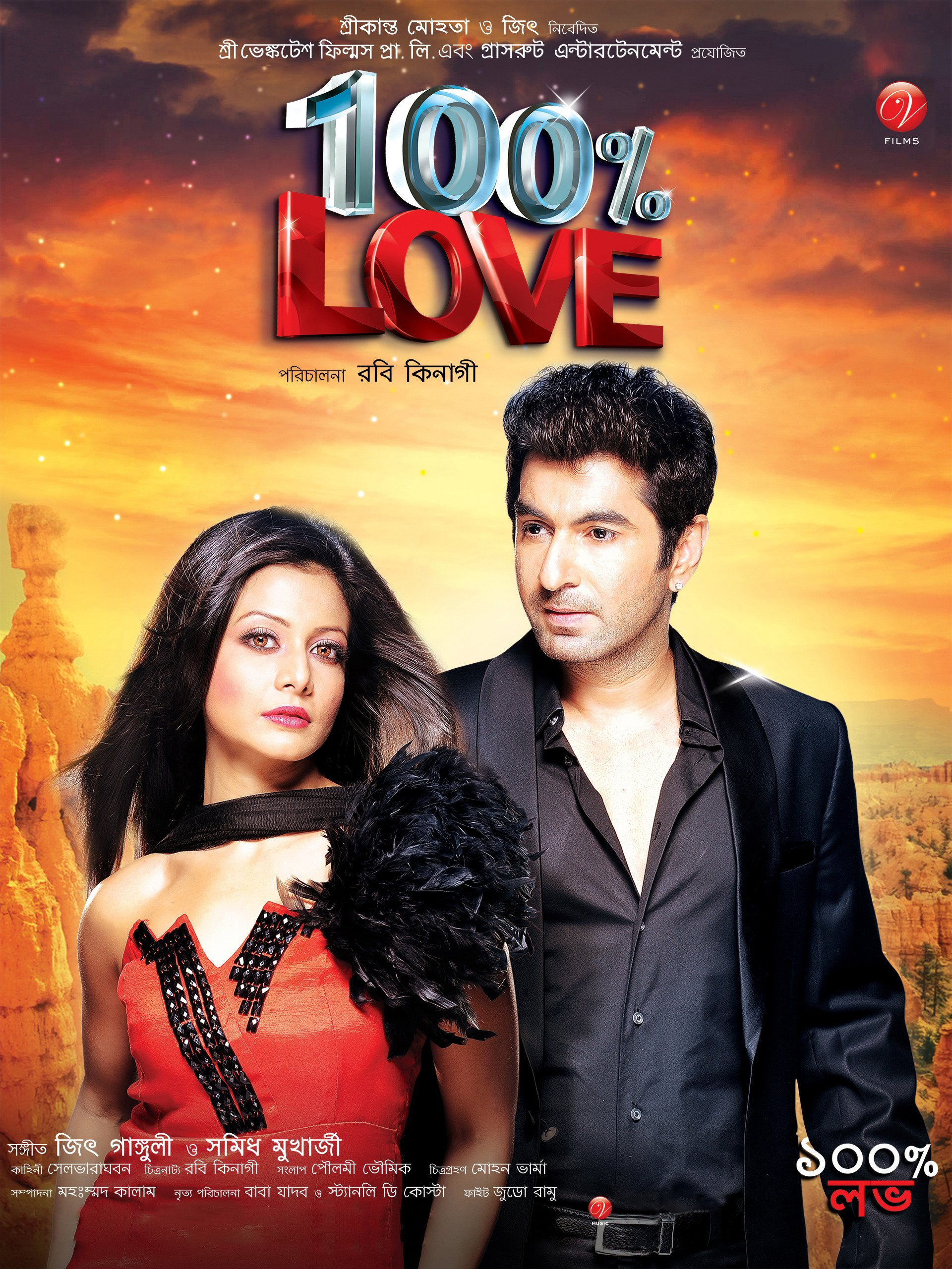 100% Love on Amazon Prime Instant Video UK