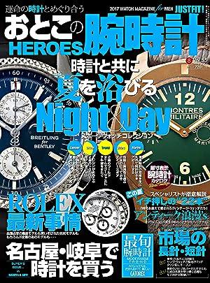 おとこの腕時計HEROES 2017年8月号