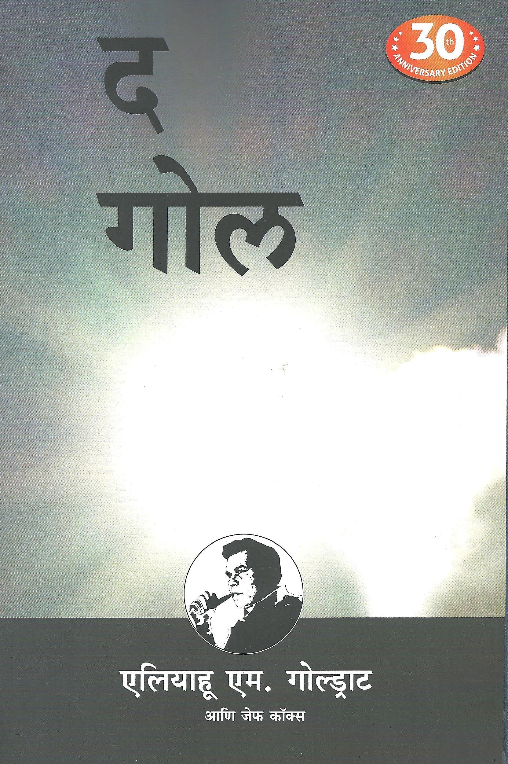 buy the goal marathi book online at low prices in the buy the goal marathi book online at low prices in the goal marathi reviews ratings amazon in