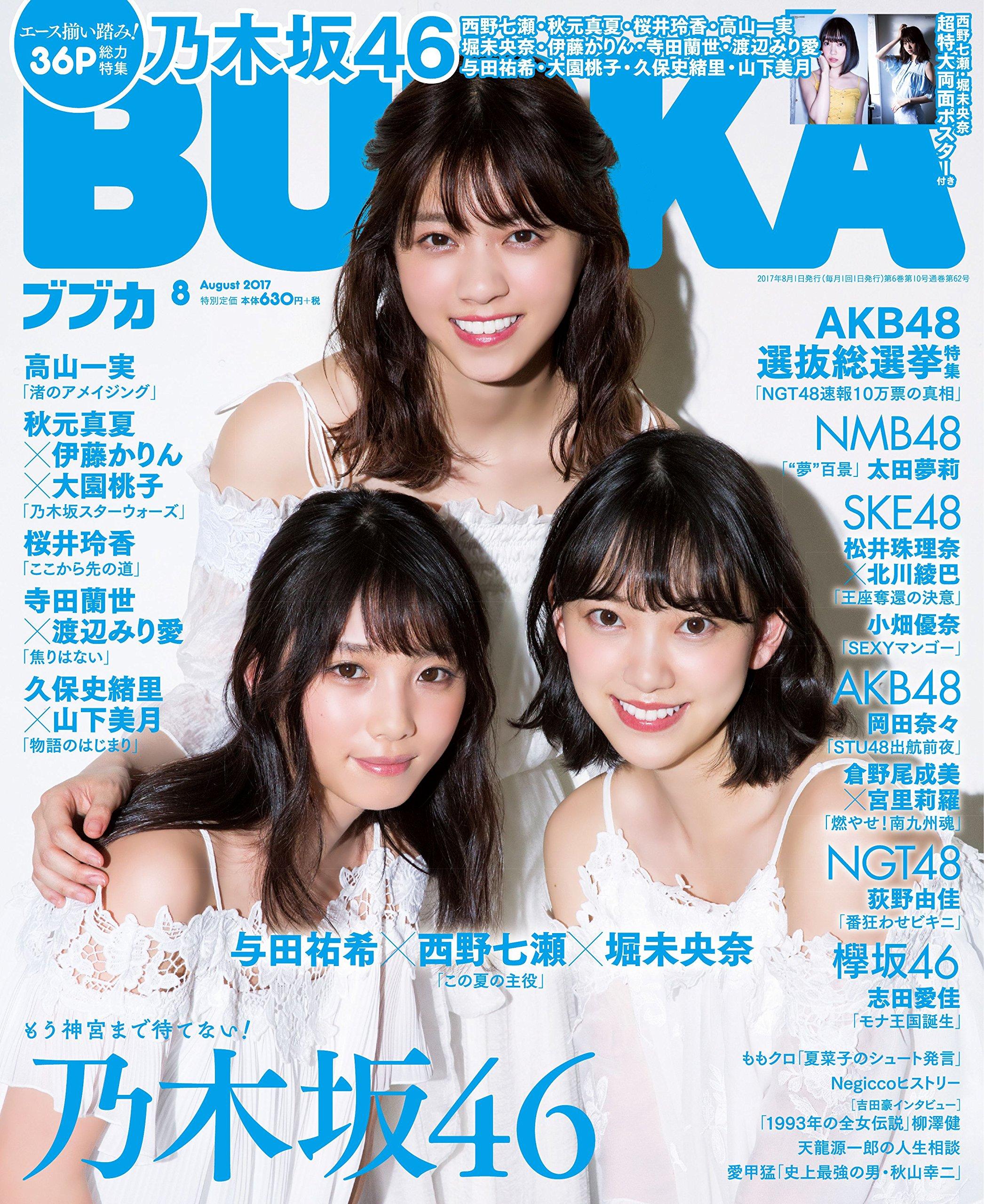 【AKB48】本・雑誌・書籍総合スレ45.5【新聞】->画像>39枚