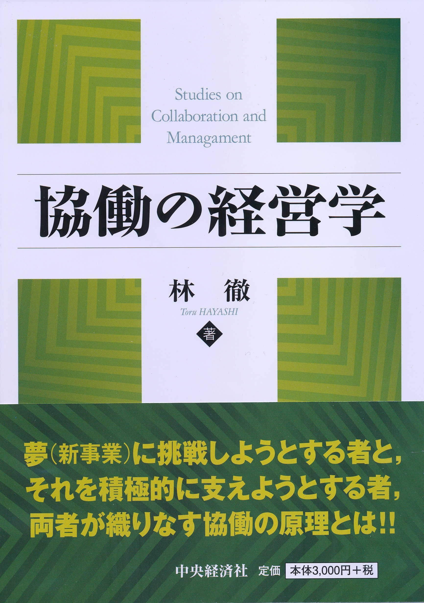 林 徹(長崎大学) 著 『協働の経営学』