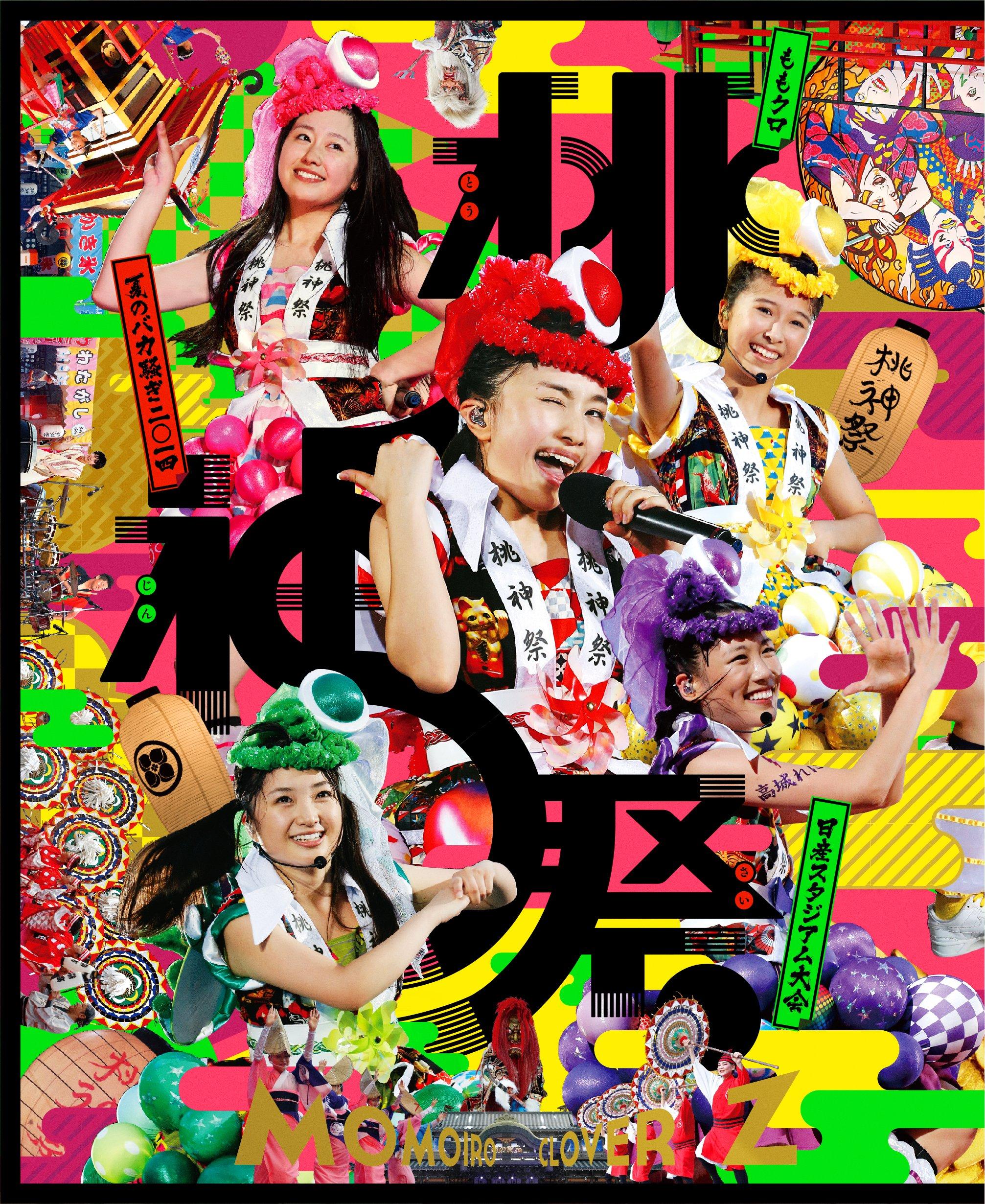 「ももクロ夏のバカ騒ぎ2014 日産スタジアム大会~桃神祭~」 LIVE Blu-ray BOX【初回限定版
