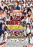 製品画像: Amazon: 女子校生とヤリたい! 制服美少女143人16時間 Vol 2 ROOKIE [DVD]: 松本まりな, 緒川さら