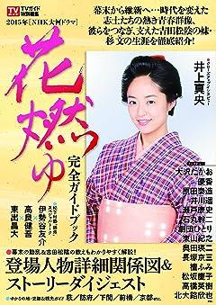 井上真央と堀北真希「ゼッピン処女伝説」お色気3番勝負