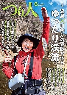 つり人 2018年6月号 (2018-04-25)