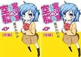 [まとめ買い] 宮河家の空腹 【分割版】(カドカワデジタルコミックス)