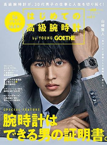 はじめての高級腕時計 by YOUNG GOETHE [雑誌]