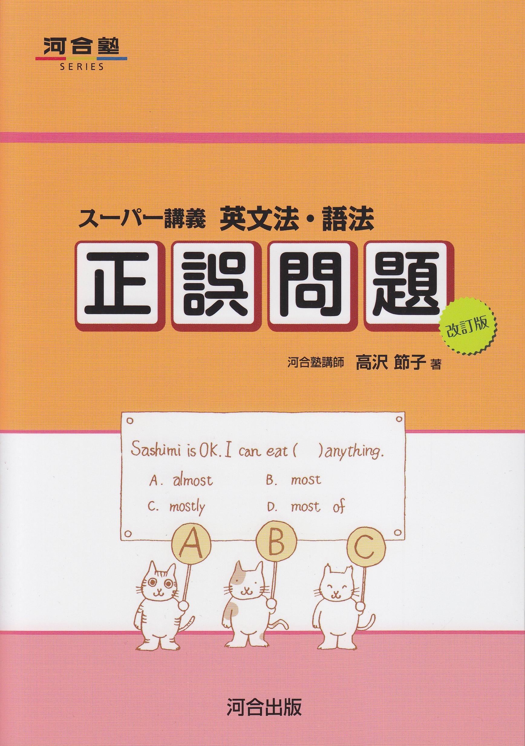 スーパー講義 英文法・語法 正誤問題 改訂版(正誤)