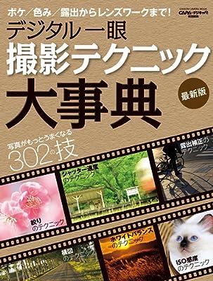 デジタル一眼 撮影テクニック大事典 最新版 学研カメラムック (Kindle版)