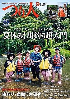 つり人 2017年 09 月号 [雑誌] 雑誌 – 2017/7/25