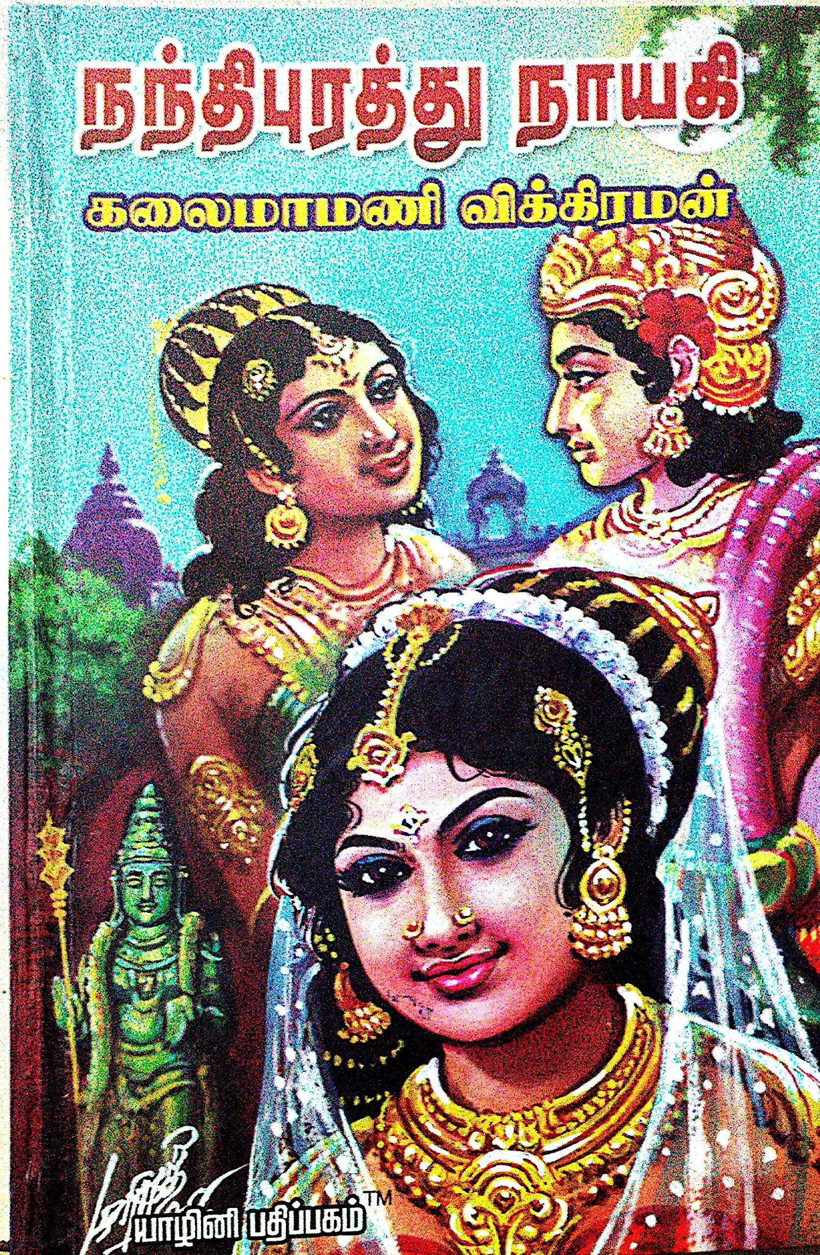 Image result for நந்திபுரத்து நாயகி