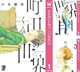 [まとめ買い] 町田くんの世界(マーガレットコミックスDIGITAL)