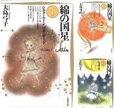 [まとめ買い] 綿の国星(白泉社文庫)