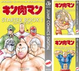 [まとめ買い] キン肉マン STARTER BOOK(ジャンプコミックスDIGITAL)