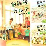 [まとめ買い] 放課後カルテ(BE・LOVEコミックス)