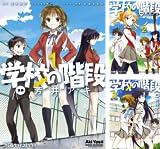 [まとめ買い] 学校の階段(ファミ通クリアコミックス)