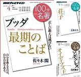 [まとめ買い] NHKテキスト 100分de名著(2015年度)