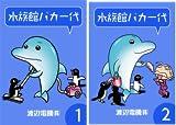 [まとめ買い] 水族館バカ一代