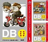 [まとめ買い] DRAGON BALL カラー版 人造人間・セル編(ジャンプコミックスDIGITAL)