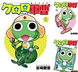 [まとめ買い] ケロロ軍曹(角川コミックス・エース)(1-20)