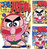[まとめ買い] つるピカハゲ丸(てんとう虫コミックス)