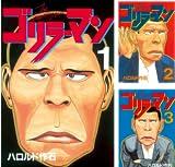 [まとめ買い] ゴリラーマン(ヤングマガジンコミックス)