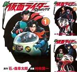 [まとめ買い] 新 仮面ライダーSPIRITS(月刊少年マガジンコミックス)