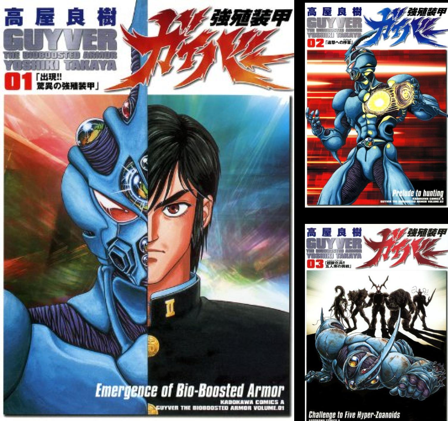 [まとめ買い] 強殖装甲ガイバー(角川コミックス・エース)