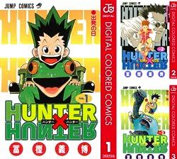 [まとめ買い] HUNTER×HUNTER カラー版(1-25)