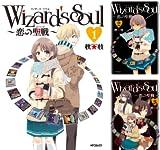 [まとめ買い] Wizard's Soul