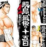 [まとめ買い] 鮫島、最後の十五日(少年チャンピオン・コミックス)