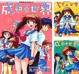 [まとめ買い] 成恵の世界(角川コミックス・エース)