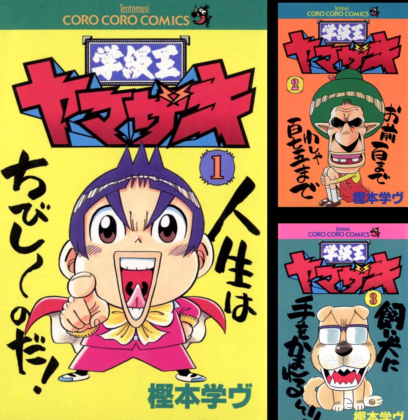 [まとめ買い] 学級王ヤマザキ(てんとう虫コミックス)