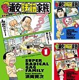 [まとめ買い] 毎度!浦安鉄筋家族(少年チャンピオン・コミックス)