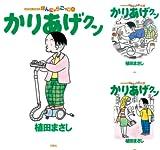 [まとめ買い] かりあげクン(アクションコミックス)(51-58)