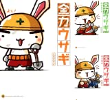 [まとめ買い] 全力ウサギ(コミックエッセイ)