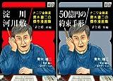 [まとめ買い] ナニワ金融道青木雄二の傑作漫画集「矛と盾」前・後編(impress QuickBooks)
