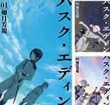 [まとめ買い] ハスク・エディン husk of Eden(ZERO-SUMコミックス)