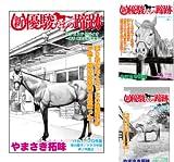[まとめ買い] 新・優駿たちの蹄跡 家族(KCGコミックス)
