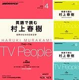 [まとめ買い] NHKテキスト ラジオ 英語で読む村上春樹(2015年度)
