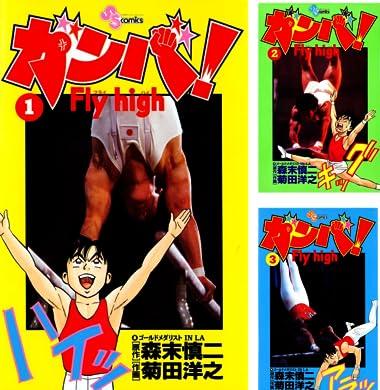 [まとめ買い] ガンバ! Fly high(少年サンデーコミックス)