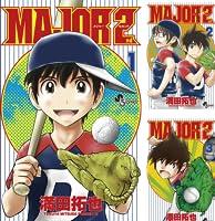 [まとめ買い] MAJOR 2nd(メジャーセカンド)(少年サンデーコミックス)