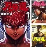 [まとめ買い] 刃牙道(少年チャンピオン・コミックス)